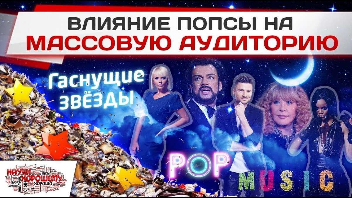 Вечно гаснущие звёзды: Киркоров, Пугачёва, Валерия, Орбакайте, Билан и другие паразиты эстрады