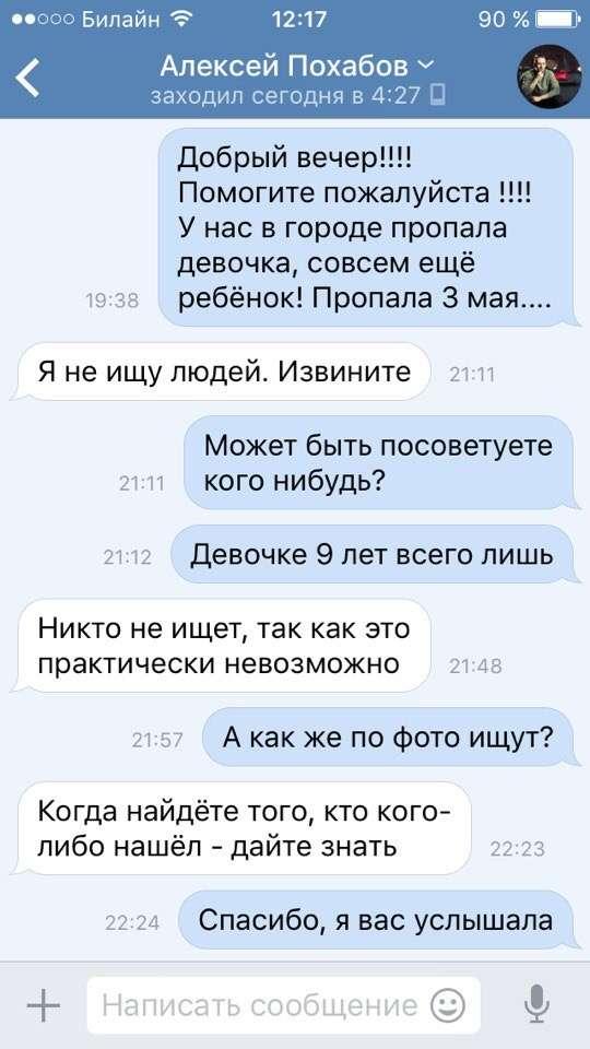 Победитель «Битвы Экстрасенсов» Алексей Похабов отказался искать 9-летнюю Яну Перчаткину из Башкирии