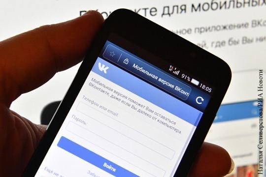 Вальцман ввел санкции против «Яндекса», «ВКонтакте» и «Одноклассников»