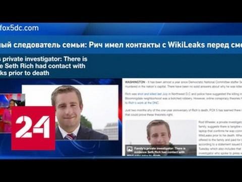 Убитый патриот США Сетх Рич был информатором Викиликс