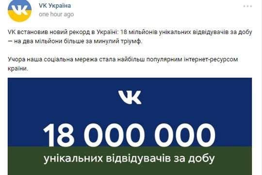 Зрада: украинцы установили рекорд посещаемости во «ВКонтакте»