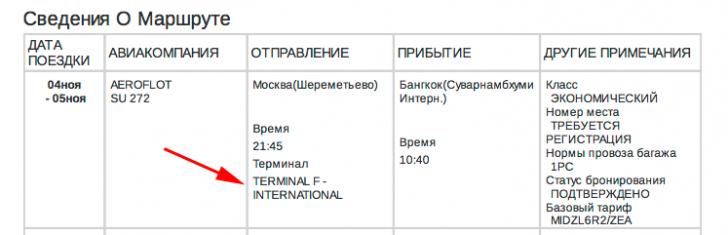 Как найти терминал вылета в электронном билете