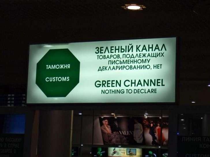 Таможенный контроль в аэропорту в Москве