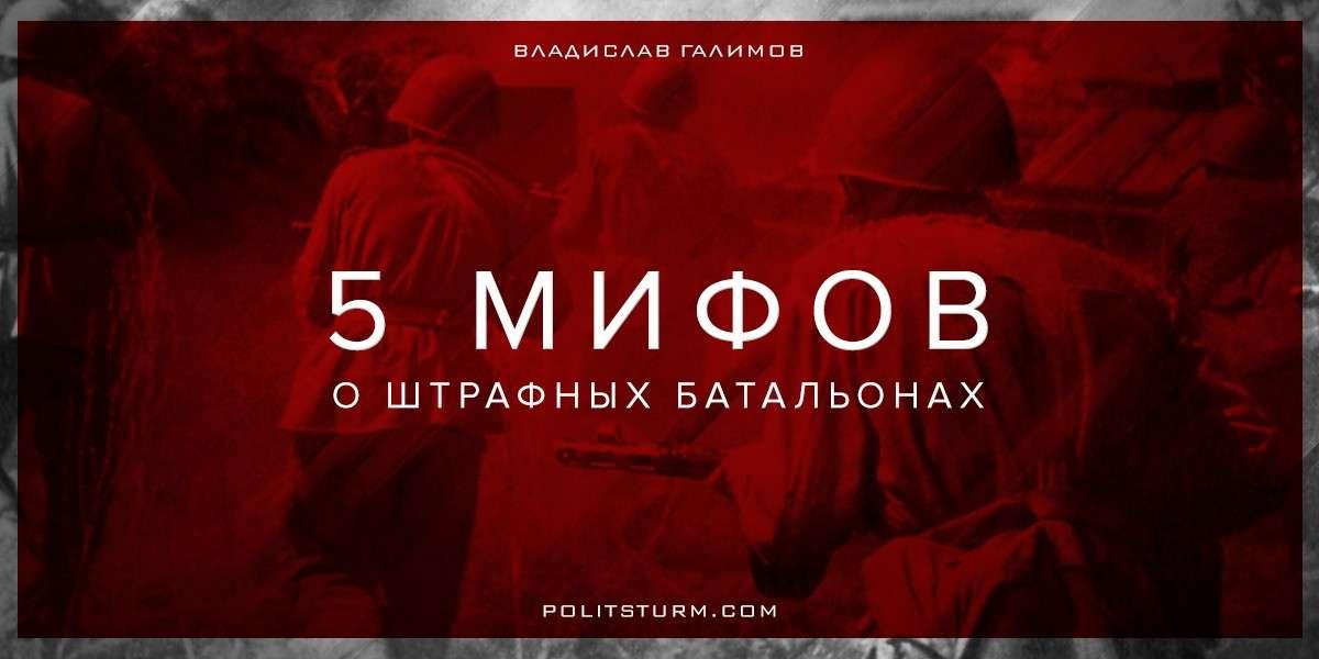 Пять мифов о штрафных батальонах Красной Армии