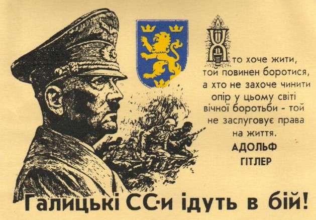 На Украине нацизма нет и символика дивизии СС не является нацистской символикой