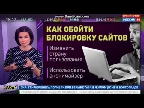 «Россия 24» рассказала как обойти блокировку сайтов в интернете
