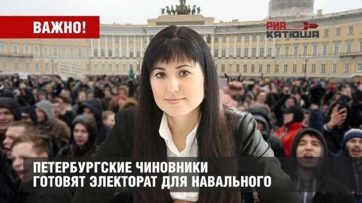 В Петербурге чиновники готовят электорат для Навального