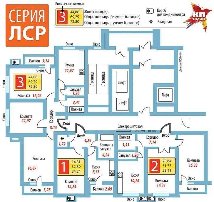 Планировка многоэтажек серии ЛСР. Фото: Дмитрий ПОЛУХИН