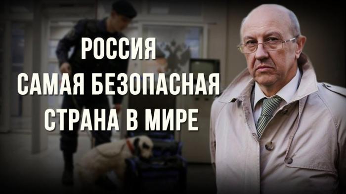 Россия самая безопасная страна в мире. Андрей Фурсов