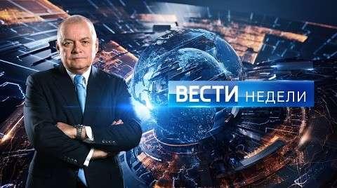Вести недели с Дмитрием Киселёвым от 21 мая 2017
