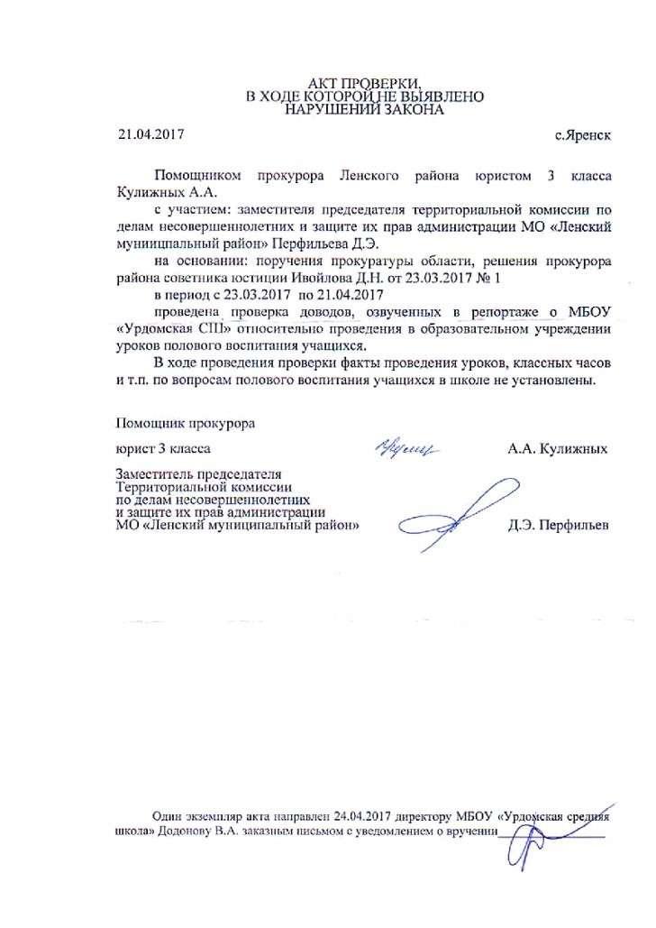 Архангельские чиновники покрывают директора школы, ставившего эксперименты на детях