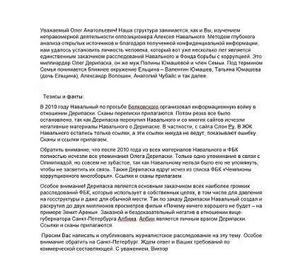 Питерский заказ или «серый кардинал» жулика Навального?