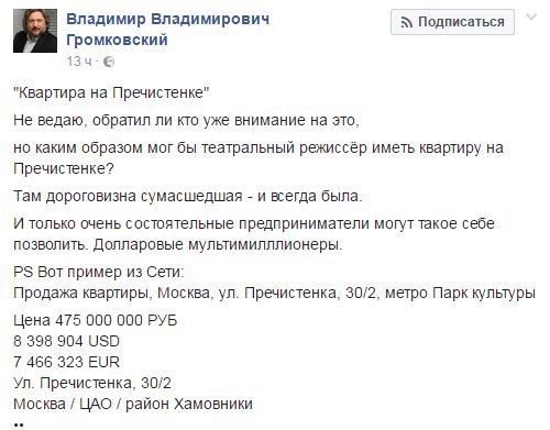 Кто такой жулик и русофоб Кирилл Серебренников из-за которого столько шума в СМИ?