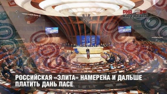 Российская «элита» намерена и дальше платить дань русофобам из ПАСЕ