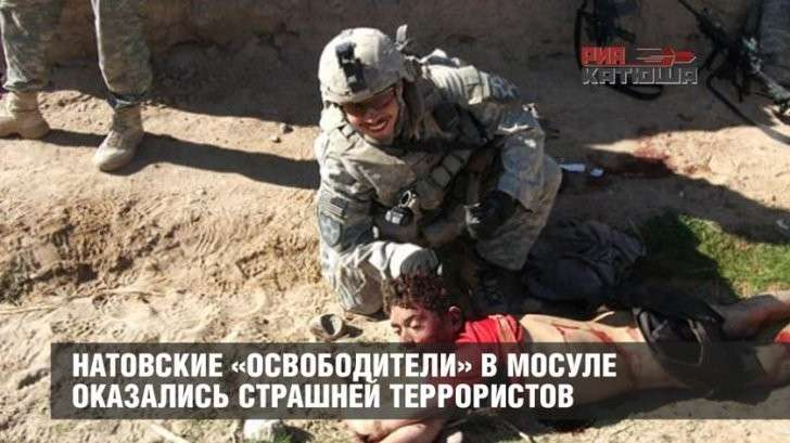 В Мосуле НАТОвские «освободители»-террористы оказались страшней местных игиловцев
