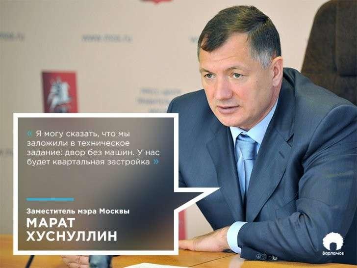 Реновация, Москва: что построят на месте хрущёвок?
