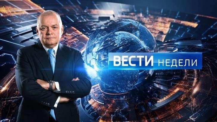 Вести недели с Дмитрием Киселёвым от 28 мая 2017 года