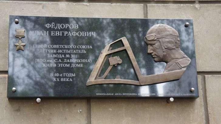 Русский герой Иван Фёдоров – уникальный лётчик, которого наградил и Гитлер, и Сталин