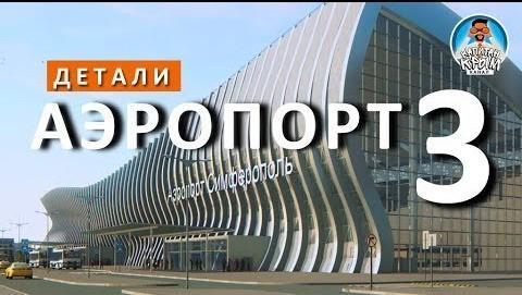 Новый аэропорт Симферополя. Видео обзор. Часть 3: ВПП. Парковка. Автовокзал. Развязка