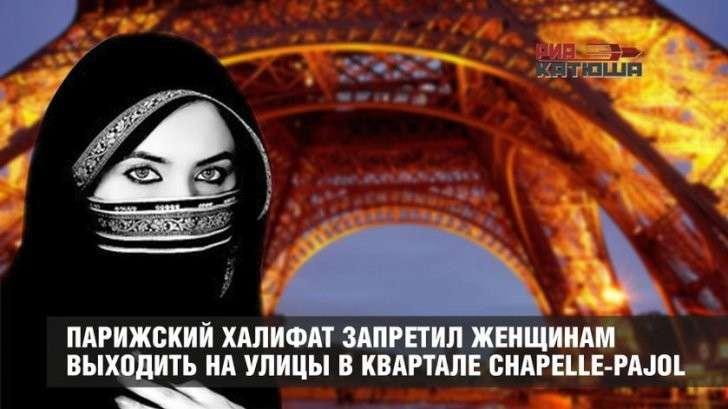 В толерантном Париже запретили женщинам выходить на улицы
