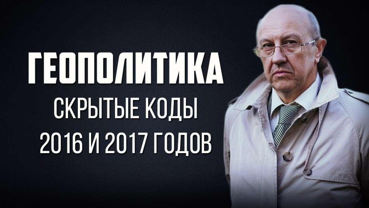Геополитика. Скрытые коды 2016 и 2017 годов. Андрей Фурсов