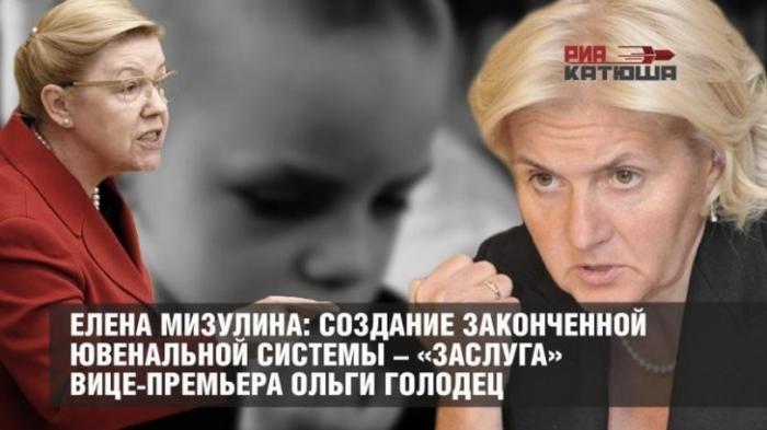 Елена Мизулина: «ювенальщину» в России насадила Ольга Голодец