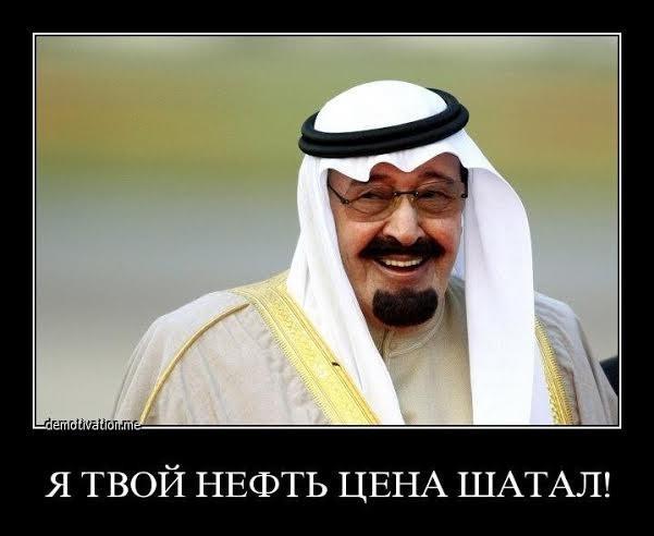 Это в России проблемы с бюджетом? Вы на Саудовскую Аравию посмотрите