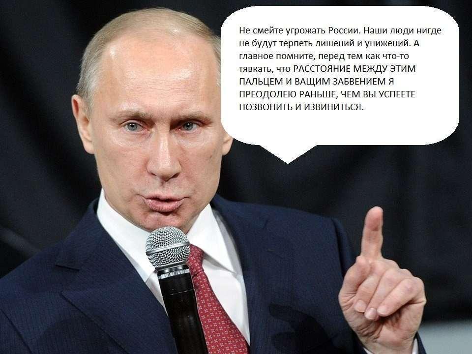 Не смейте угрожать России!