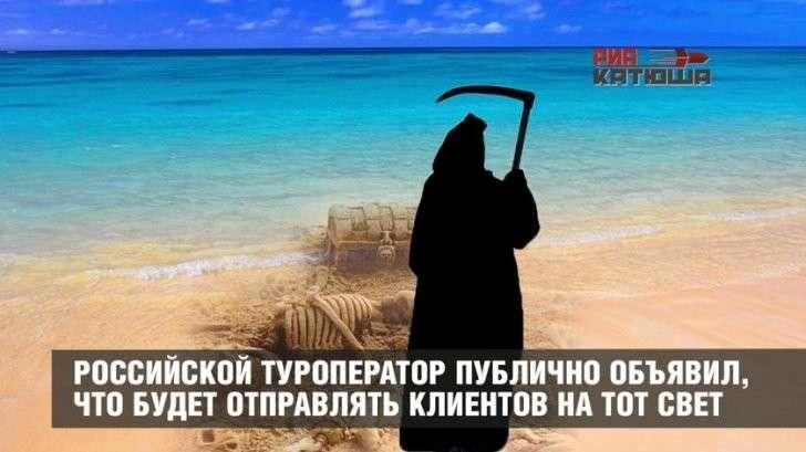 Дорога в ад за свой счёт: еврей намерен делать гешефт на отправке русских в путешествие на тот свет