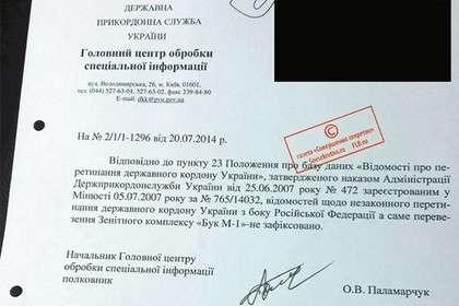 Катастрофа Малазийского Боинга MH17: российских «Буков» на Украине в 2014-м не было!