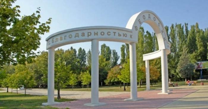 В Феодосии решили парк имени 40-летия освобождения города от немцев «украсить» аттракционами и кафе