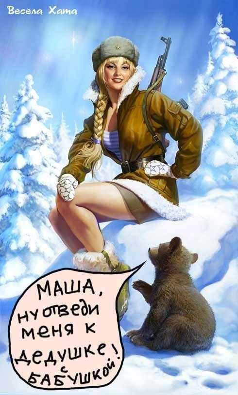 Юмор помогает нам пережить смуту: Маша и Медведь терроризируют прибалтов и арабов