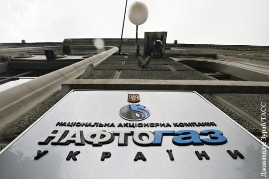 Киевская хунта поспешила с заявлением о решительной победе над Газпромом