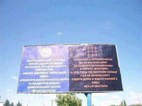 Украина крымчанам: «Сидите дома и ждите камней с неба»