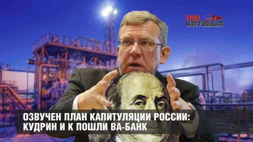 Озвучен план капитуляции России: Кудрин и Компания пошли ва-банк