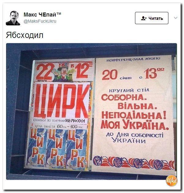 Юмор помогает нам пережить смуту: Цирк. Соборна, вiльна, неподiлна Украина