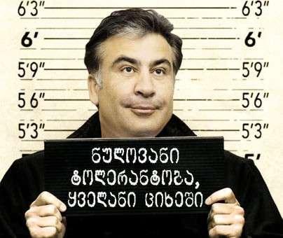 Саакашвили объявлен в Грузии во внутригосударственный розыск