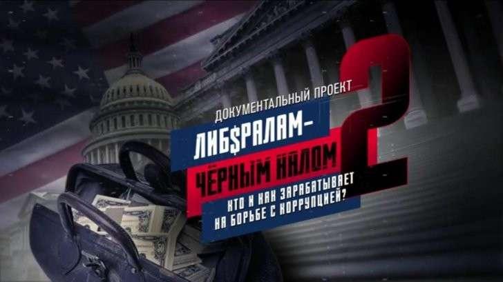 Либералам – чёрным налом. Фильм-расследование о махинациях Алёши Навального
