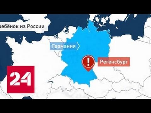 Германия: малолетний ребенок из России убит в ходе освобождения заложников