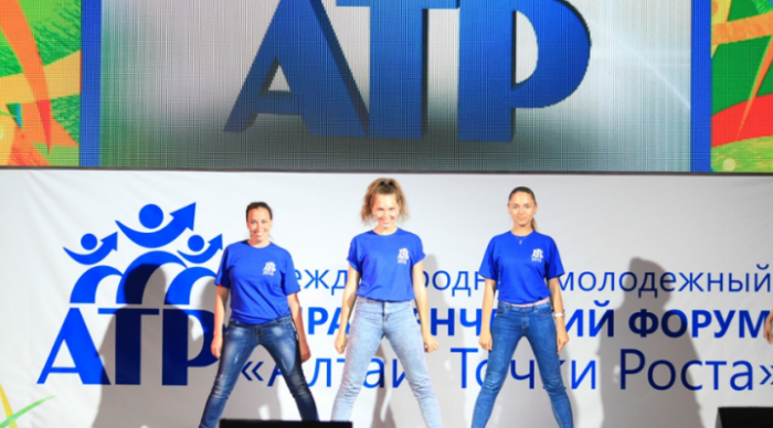 Завтра в Алтайском крае начинает работу IX Международный молодёжный управленческий форум