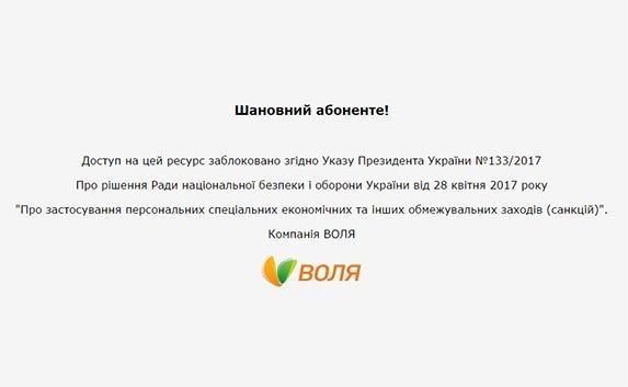В Крыму провайдер «Воля» заблокировал Яндекс, Mail.ru и Вконтакте по указу президента Украины