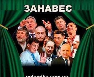 Эпическое полотно: Янукович горько плачет, читая новые законы Украины