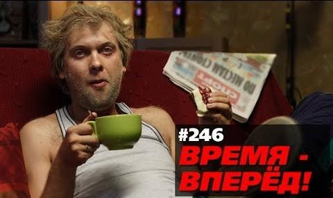 Хватит ныть об отсталой России. Возможно, это ты от неё отстал. Время-вперёд! Выпуск 246
