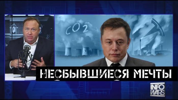 Бильдербергский клуб, углеродный налог и ТТИП, Алекс Джонс