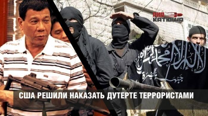 США решили наказать Родриго Дутерте, натравив на него своих террористов