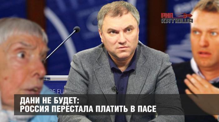 Россия перестала платить дань в ПАСЕ