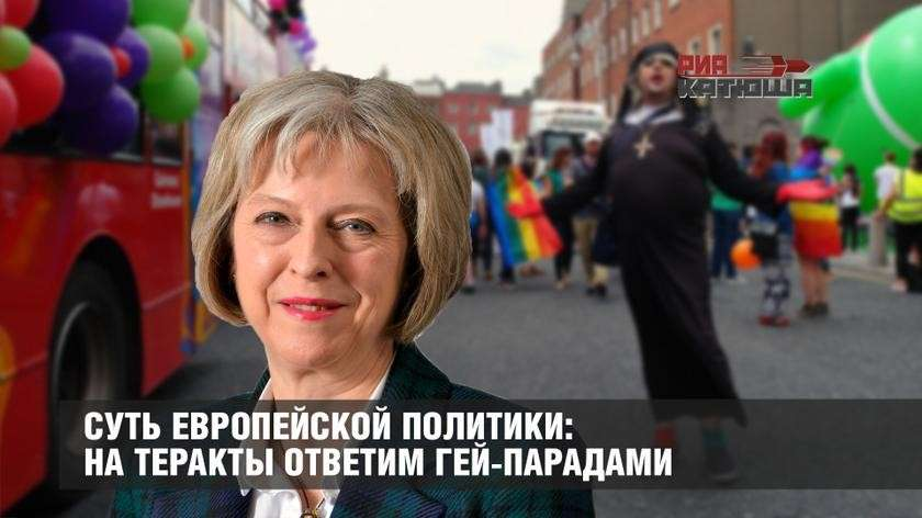 Европа отвечает на теракты гей-парадами