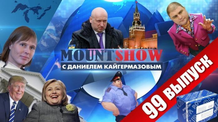Турчинов готовится взять Москву. MOUNT SHOW Выпуск 99