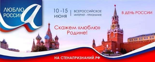«Люблю Россию Я»! В Интернете стартовало общенациональное сетевое событие