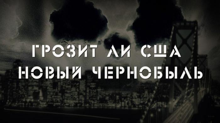 Хэнфорсдская авария: грозит ли США новый Чернобыль